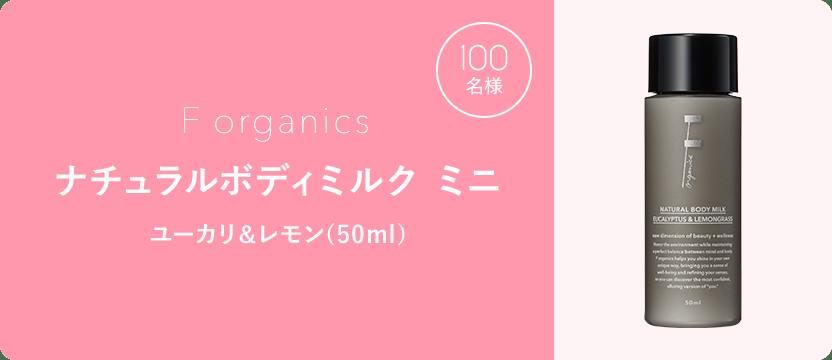 100名様に、F Organicsのナチュラルボディミルク ミニ ユーカリ&レモン(50ml)が当たります。