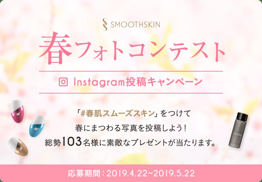 スムーズスキン春フォトコンテスト Instagram投稿キャンペーンを実施します